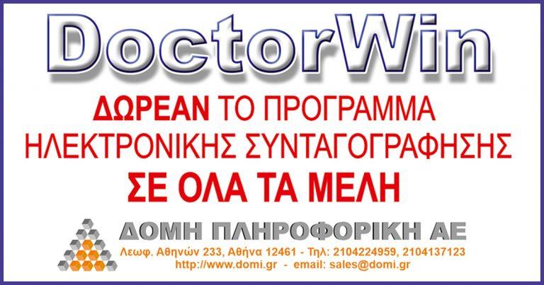domi doctorwin